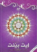 Judul : AL-QOHHAR  AL-QUR'AN