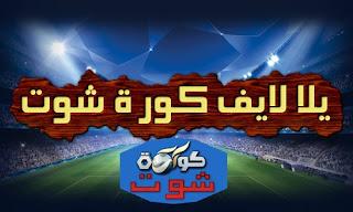 مشاهدة مباريات اليوم بث مباشر موقع يلا لايف | Yalla live