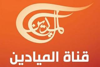 تردد قناة الميادين الجديد almayadeen على النايل سات 2017