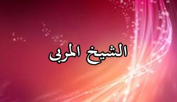 اتخاذ الشيخ شريعة وطبيعة
