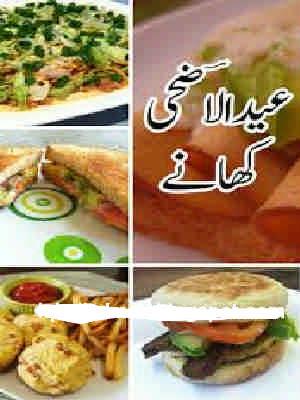 eid-ul-adha-kay-pakwan