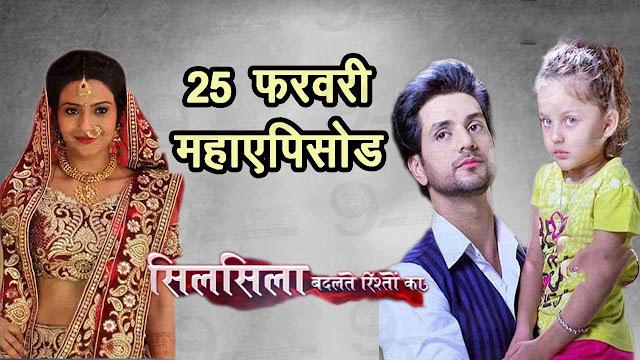 Big Twist : Dida reconcile with Kunal and Yamini takes shocking stand in Silsila Badalte Rishton Ka