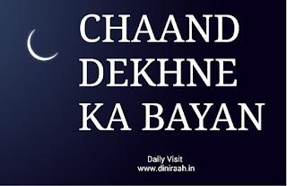 Radio taar telephon ki khabar par Chand Ka Suboot Maan lena