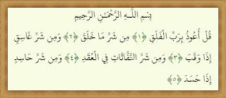 113 Al Quran Surah Al Falaq