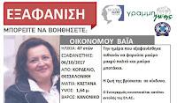 Εντοπίστηκε ζωντανή η 47χρονη αγνοούμενη από τη Θεσσαλονίκη.Ολες αυτές τις μέρες ήταν σε μοναστήρι της Κοζάνης