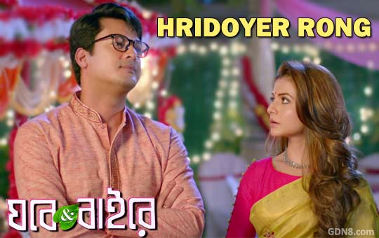 Hridoyer Rong - Lagnajita Chakraborty
