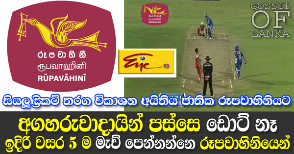 From next Tuesday all Cricket Match live Streaming on state Eye and Rupavahini channels