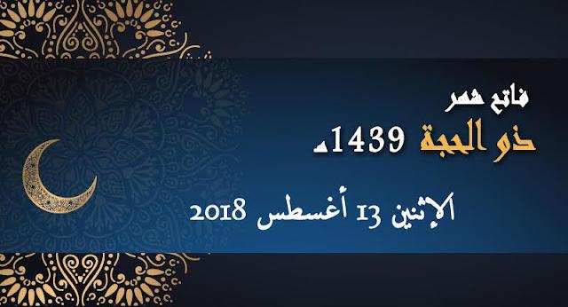 عيد الأضحى المبارك هو يوم الأربعاء 10 ذي الحجة 1439 هـ الموافق22 غشت 2018