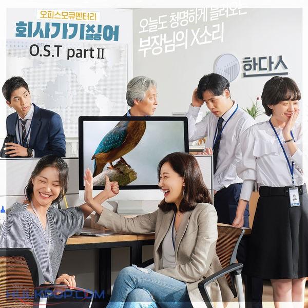 Various Artists – The Office of Korea (Original Soundtrack), Pt. 2