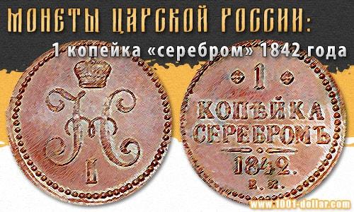 Монета 1 копейка 1842 года