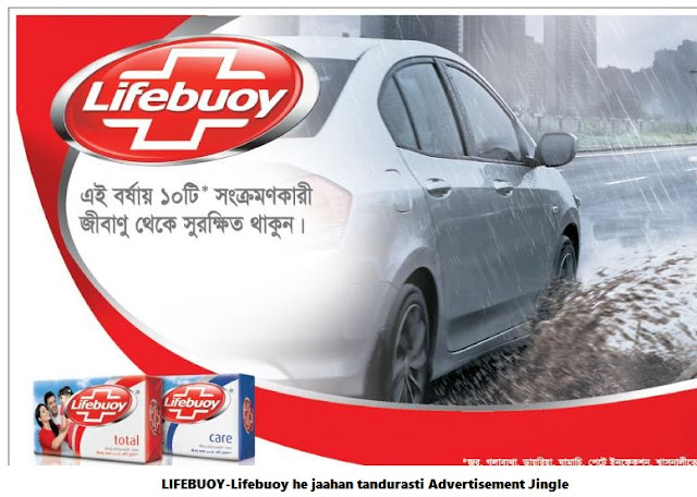 lifebouy-advertisement-jingle