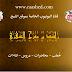 خطبة السجين من وراء القضبان للشيخ الدكتور راشد الشهري