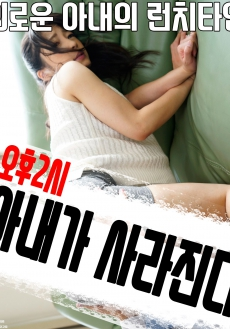 Buổi Chiều Định Mệnh - Afternoon Of The Married Woman (2017)