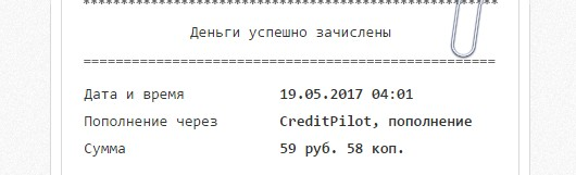 Скриншот выплаты № 1 + партнёрка
