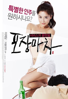 Download Film Yong Ju Gol (2015) UNCUT HDRip 720p Subtile Indo