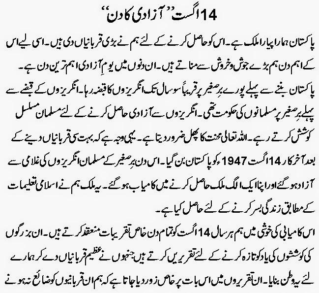 Youm e Azadi Essay In Urdu 1