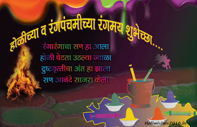 Happy Holi 2016 SMS in Marathi
