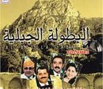 Al Botola Al Jabalia-Vol 2