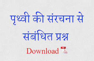 Structure Of Earth related question in hindi