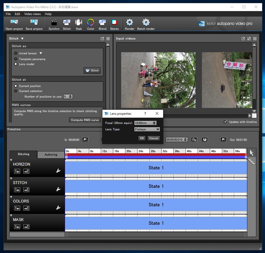 Apto Pqno: ĸ�台の一眼レフカメラで4K~8K以上の360度映像を撮影するテクニック