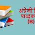 अंग्रेजी हिंदी शब्दकोश (B) - English Hindi dictionary Start With B