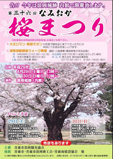 Namioka Cherry Blossom Festival 2017 flyer 平成29年度 浪岡さくらまつり チラシ 青森市 Aomori City Sakura Matsuri