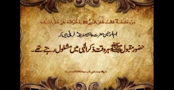 Zikr e Ilahi Islamic Quote