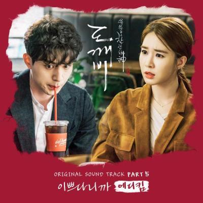 Chord : Eddy Kim - You`re Pretty (OST. Goblin)