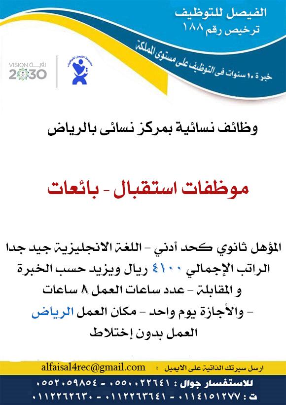 وظائف نسائية فى الرياض