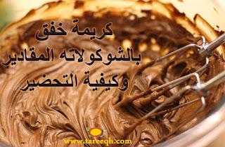 كريمة خفق بالشوكولاته