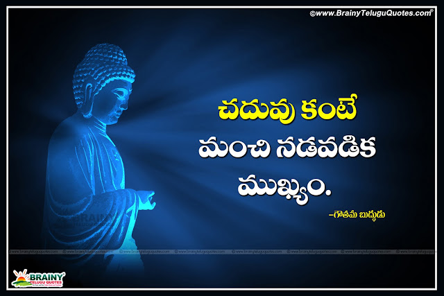 Here is Goutama Buddha Quotes and Sayings in Telugu,Telugu Best Life Quotes from Goutama Buddha,Latest Telugu Good Inspiring Quotes by Buddha, Buddha Latest Telugu Thoughts Images, Beautiful Telugu Golden Words Daily in Telugu language, Beautiful Telugu Language Life Thoughts and Quotes,  Nice Telugu Buddudu Quotes Images,Top Inspiring Telugu Quotes from Goutama Buddha,Best Telugu Life Quotes from Goutama Buddha,Best Motivation Telugu Quotes from Goutama Buddha