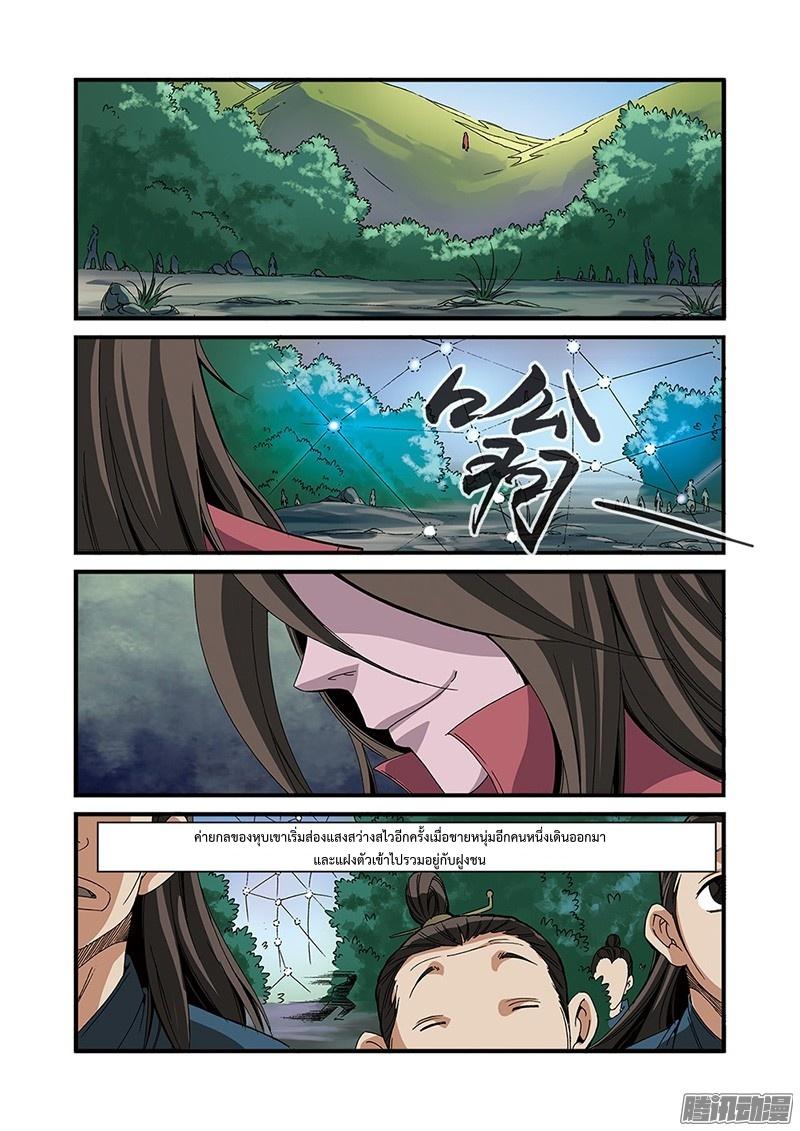 อ่านการ์ตูน Xian Ni 53 ภาพที่ 24
