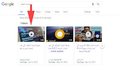 كيف تتصدر نتائج بحث اليوتيوب بالتفصيل و بالخطوات للمبتدئين