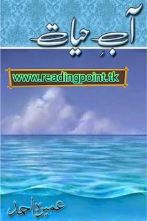 aab e hayat urdu novel PDF by umera Ahmed free download