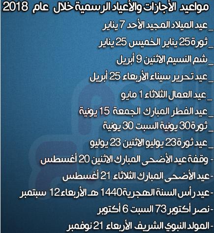 تعرف على مواعيد الاجازات الرسمية خلال الشهور المقبله وموعد عيد الاضحى المبارك 2018