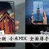 全新小米MIX全面屏手机! 6.4寸全面屏!只需RM2000+