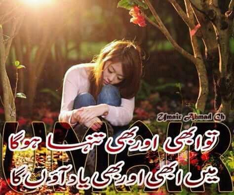 To Abhi Or Bi Tanha Ho ga - Urdu 2 Lines Sad Poetry Pics Images For Facebook