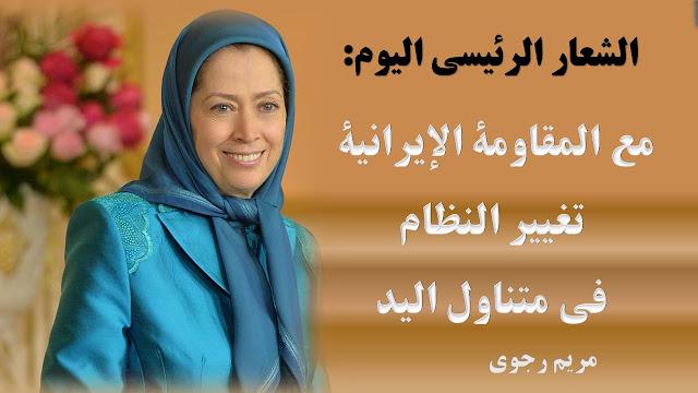 التضامن مع المقاومة التاريخية للشعب الايراني من أجل الحرية مع مريم رجوي