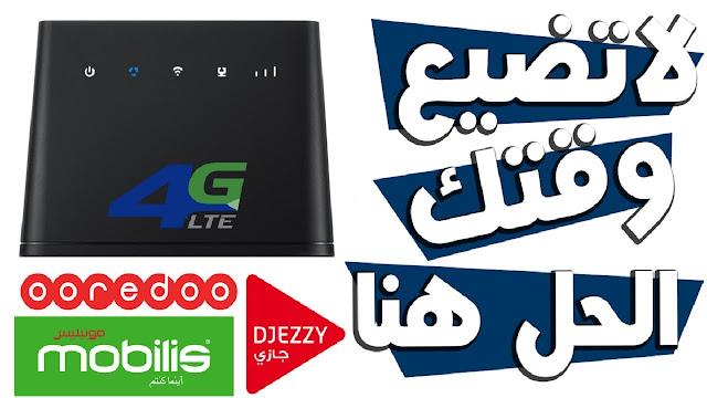 الطريقة الصحيحة لفك تشفير مودم 4G LTE اتصالات الجزائر لشغيل جميع الشرائح
