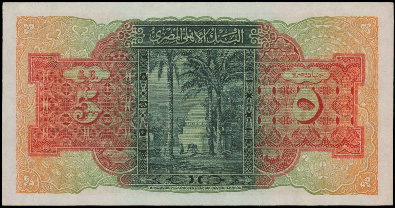 Old Egyptian banknotes bills 5 Pounds 1945
