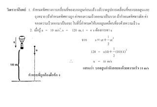 โจทย์วิชาฟิสิส์ PAT2 - 9 วิชาสามัญ พร้อมเฉลยละเอียด