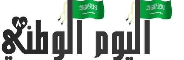 صور ورمزيات وكروت اليوم الوطني السعودي 2015 - 1436