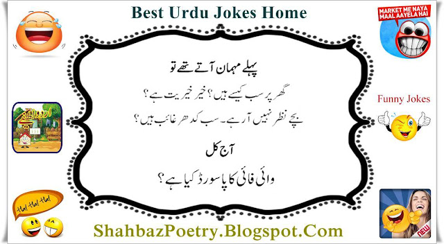 WiFi Jokes 2017 Very Funny Urdu SMS | ShahbazPoetry- All About Fun ...