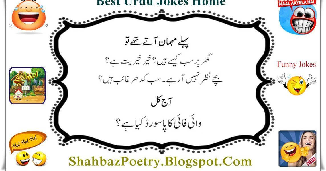 All About Fun Place: WiFi Jokes 2017 Very Funny Urdu SMS