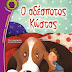 Με αφορμή την Παγκόσμια Ημέρα Αδέσποτων Ζώων ένα παιδικό βιβλίο: Ο αδέσποτος Κώστας...