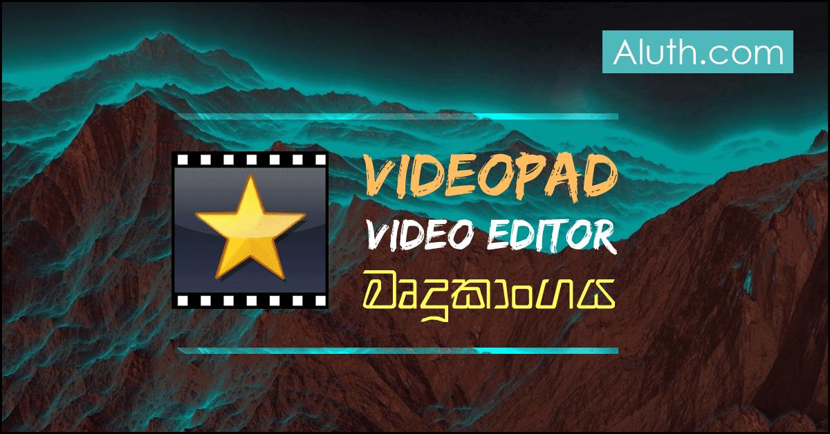 පහසුවෙන් මෙන්ම ඉක්මනින් වීඩියෝ එකක් Edit කරගන්න පුළුවන් ඉතා ප්රයෝජනවත් මෘදුකාංගයක් ලෙස VideoPad Video Editor මෘදුකාංගය හදුන්වා දෙන්න පුළුවන්. මෙම මෘදුකාංගය භාවිතා කර Professional මට්ටමේ ගුණාත්මක බවින් යුතු වීඩියෝවක් සකසා ගන්න පුළුවන්. ඉතාමත් සිත්ගන්නා සුළු අතුරු මුහුණතකින් යුතු මෙම මෘදුකාංගය ඔබට නොමිලයේ භාවිතා කරන්න පුළුවන්. DVD, HD, Youtube ආදිය සදහා වීඩියෝ නිර්මාණය කිරීමට පහසුවෙන් භාවිතා කළ හැක.මේ තුළට අදාළ Video clips, Audio clips, Images ආදිය Drag & Drop කිරීම මගින් වුවද ඇතුළත් කරගන්න පුළුවන්.