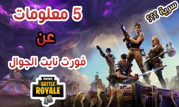 5 معلومات سرية عن لعبة Fortnite Mobile !! أسرار لعبة فورت نايت الجوال !!