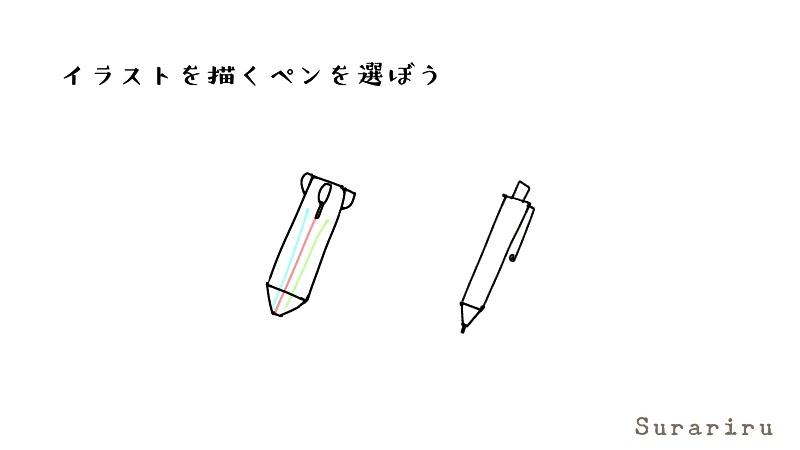 練習 描く 絵 を