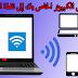 كيفية تحويل الكمبيوتر الخاص بك إلى نقطة اتصال Wi-fi