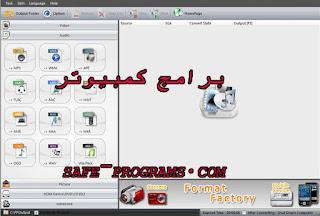 برنامج تحويل صيغ الفيديو الى mp3